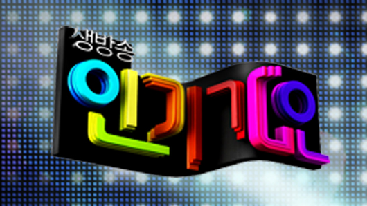 "Performances of March 3rd of SBS ""Inkigayo""!"