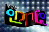 "[en][de] Performances of April 21st of ""Inkigayo"" & Psy wins!"