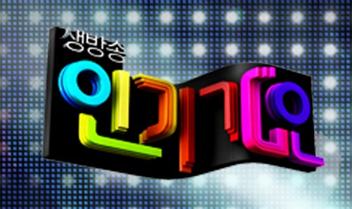 "(All Languages) [en][de] Performances of April 21st of ""Inkigayo"" & Psy wins!"