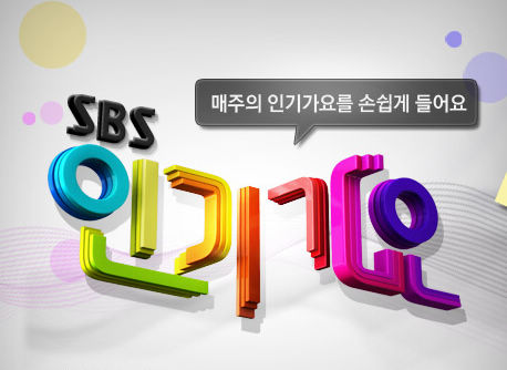 (All Languages) [en][de] Performances from the January 6th episode of SBS 'Inkigayo'!