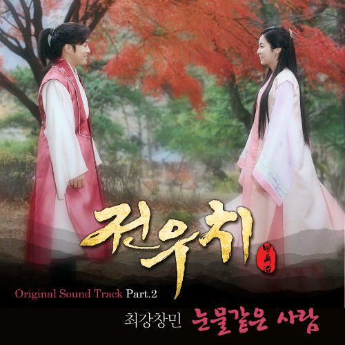 "(All Languages) [en][de] TVXQ's Changmin sings ""A Person Like Tears"" for 'Jeon Woo Chi' OST"