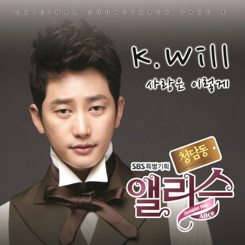 "(All Languages) [en][de] K.Will releases ""Love Like This"" for 'Cheongdamdong Alice' OST"