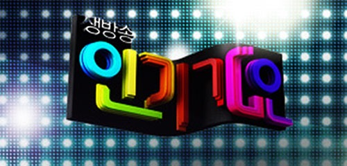 (All Languages) [en][de] Performances from February 17th of SBS 'Inkigayo'!