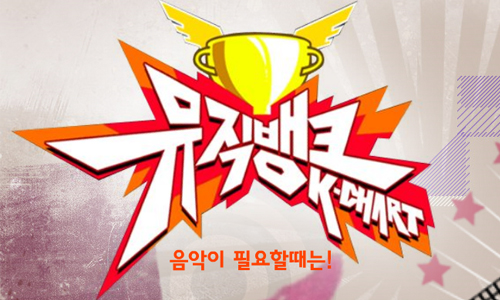 "(All Languages) [en][de] Performances from February 8th from ""Music Bank""!"