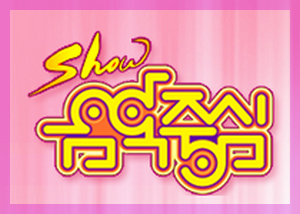 "[en][de] Performances of April 20th of ""Show! Music Core"" & INFINITE wins!"
