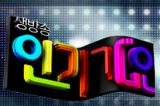 [en][de] Performances from the January 27th of SBS 'Inkigayo'!