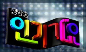 (All Languages) [en][de] Performances from the January 27th of SBS 'Inkigayo'!